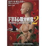 FBI心理分析官〈2〉―世界の異常殺人に迫る戦慄のプロファイル (ハヤカワ文庫NF)