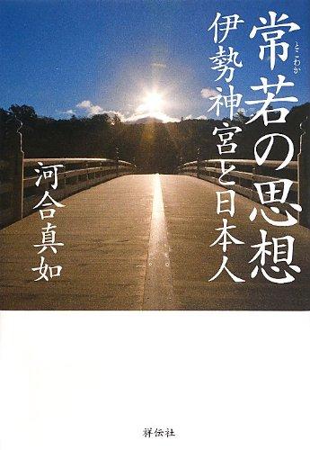 常若の思想――伊勢神宮と日本人