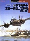 太平洋戦争の三菱一式陸上攻撃機部隊と戦歴 (オスプレイ軍用機シリーズ)
