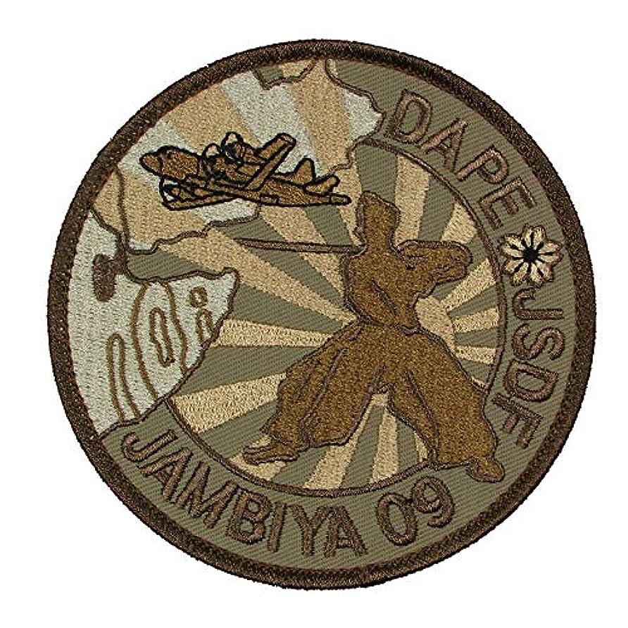 厄介な四分円可愛い自衛隊グッズ ワッペン 海上自衛隊 ジブチ派遣隊員 パッチ ベルクロ付
