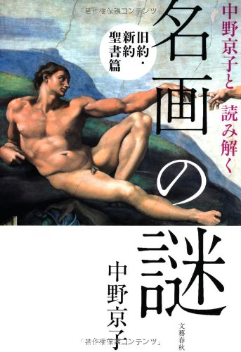 中野京子と読み解く 名画の謎 旧約・新約聖書篇の詳細を見る