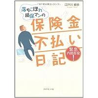 落ちこぼれ損保マンの保険金不払い日記 (ダイヤモンド社)江戸川 損歩