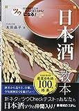 ツウになる! 日本酒の教本