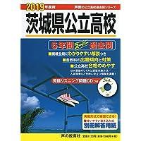 213茨城県公立高校 2019年度用 6年間スーパー過去問 (声教の高校過去問シリーズ)
