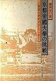 京都帝国大学の挑戦―帝国大学史のひとこま