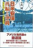日米安保再編と沖縄