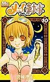 メイちゃんの執事 10 (マーガレットコミックス)