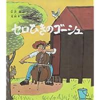 セロひきのゴーシュ (福音館創作童話シリーズ)