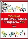 子ども熱中!英単語がどんどん読めるつづり読みワーク43 (小学校英語楽々教材シリーズ)