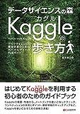 データサイエンスの森 Kaggleの歩き方 画像