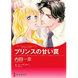 プリンスの甘い罠 三つのティアラ (ハーレクインコミックス)