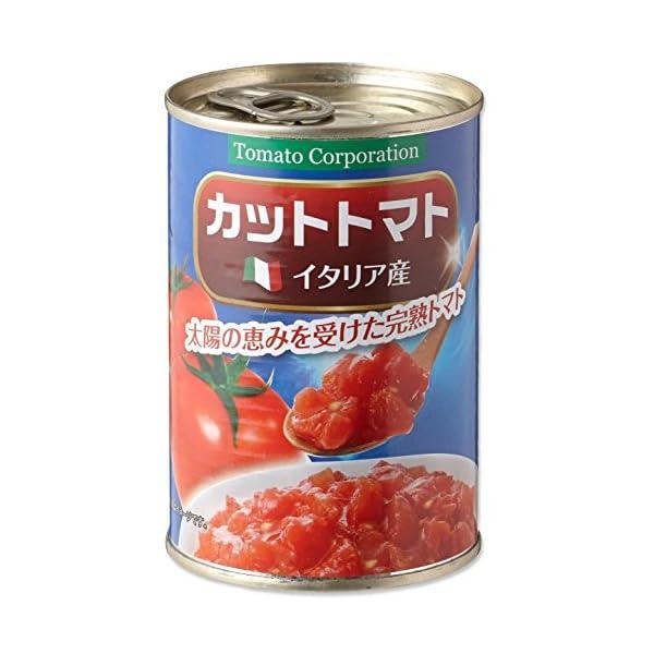 トマトコーポレーション カットトマト(イタリア産...の商品画像