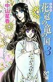 花冠の竜の国 3 (プリンセス・コミックスα)