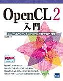 OpenCL2入門―メニーコアCPU&GPGPU時代の並列処理