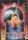 赤い暈 (1984年) (徳間文庫)