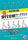 臨床歩行分析ワークブック