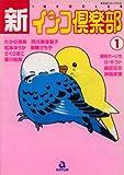新インコ倶楽部 1 (あおばコミックス 9 動物シリーズ)