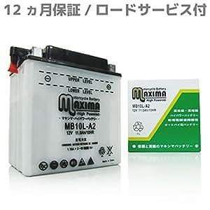 マキシマバッテリー MB10L-A2 開放式 ロードサービス付き バイク用 10L-A2 GN250E GS250FW GSX250E