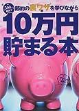 10万貯まる本 節約裏ワザ版