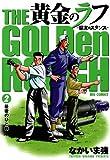 黄金のラフ(2) (ビッグコミックス)