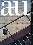 a+u (エー・アンド・ユー) 2009年 11月号 [雑誌]