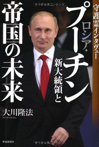 ロシア・プーチン新大統領と帝国の未来の詳細を見る