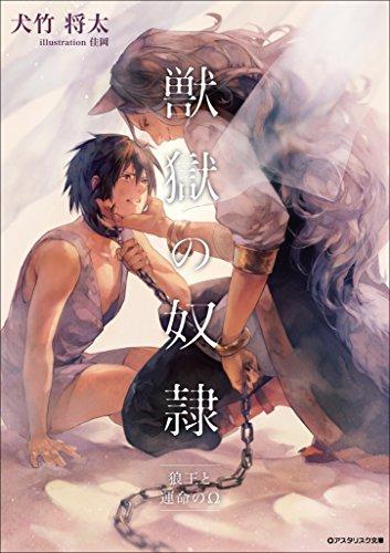 [犬竹 将太]の獣獄の奴隷 狼王と運命のΩ (アスタリスク文庫)