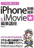 プロが教える!iPhone動画撮影&iMovie編集講座