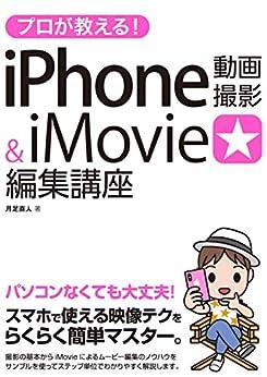 [月足 直人]のプロが教える!iPhone動画撮影&iMovie編集講座