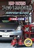 ホンダ フィット1.3A(GD1,GD2) メンテナンスオールインワンDVD Vol.1