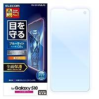 エレコム Galaxy S10 フィルム SC-03L SCV41 全面保護 ブルーライト 高光沢