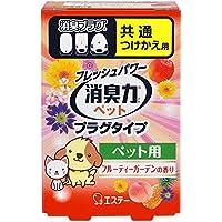 消臭力 プラグタイプ 消臭芳香剤 つけかえ ペット用フルーティーガーデンの香り 20mL