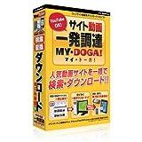 サイト動画 一発調達 MY・DOGA! パッケージ版