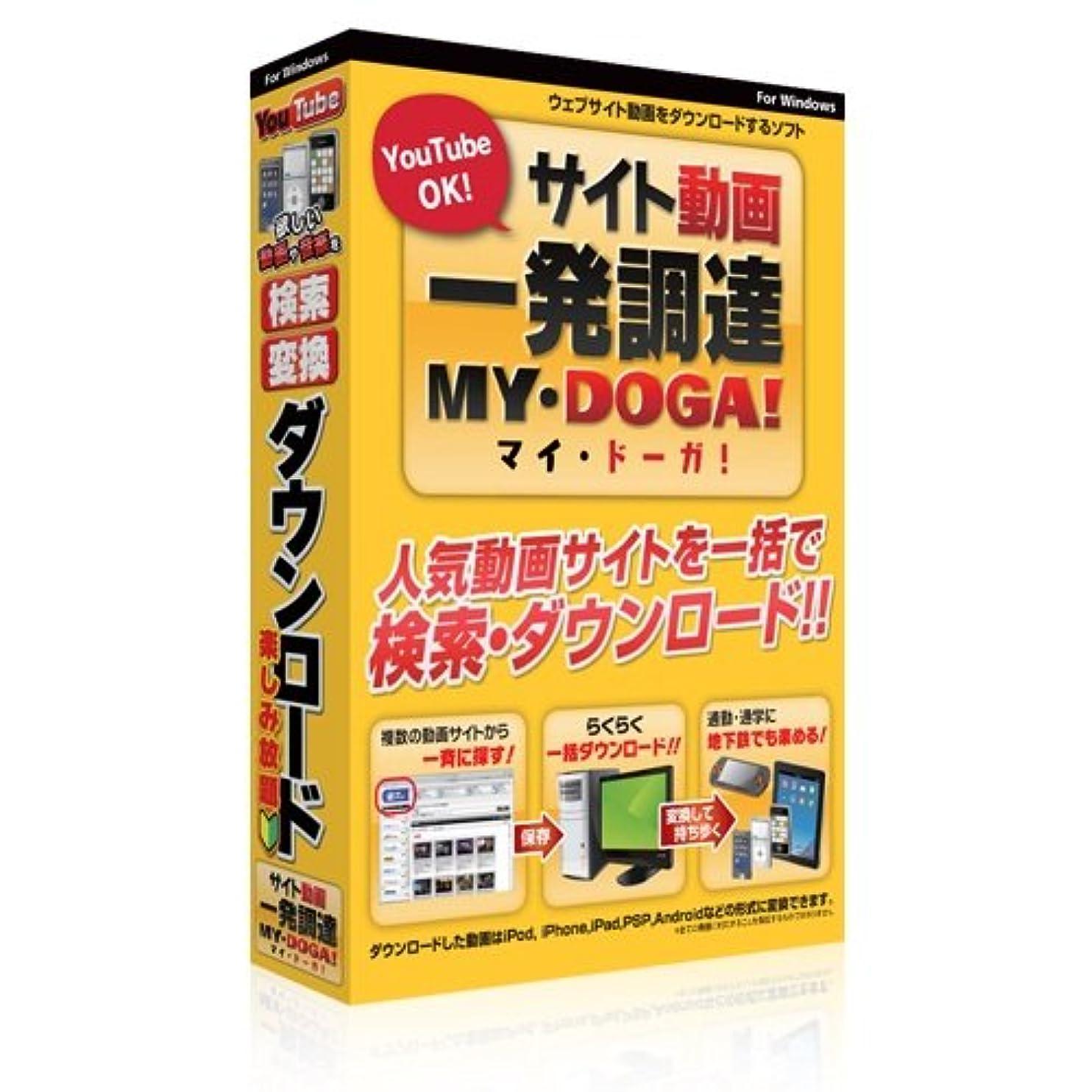 中級スナップ北サイト動画 一発調達 MY?DOGA! パッケージ版