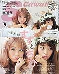 S Cawaii!(エスカワイイ) 2016年 05 月号 [雑誌]