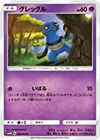 ポケモンカードゲーム/PK-SM5M-028 グレッグル C