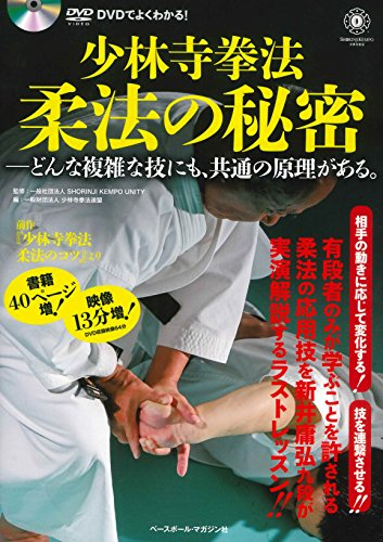 DVDでよくわかる! 少林寺拳法 柔法の秘密...