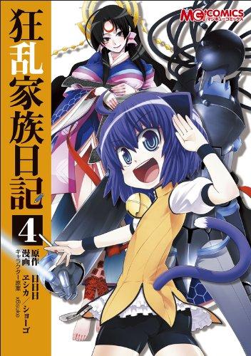 コミック 狂乱家族日記(4) (マジキューコミックス)の詳細を見る
