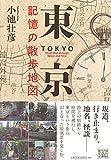 東京 記憶の散歩地図の表紙