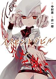 イノセントデビル 4巻 (デジタル版ガンガンコミックスJOKER)
