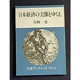 日本経済の実像とゆくえ (岩波ブックレット NO. 3)