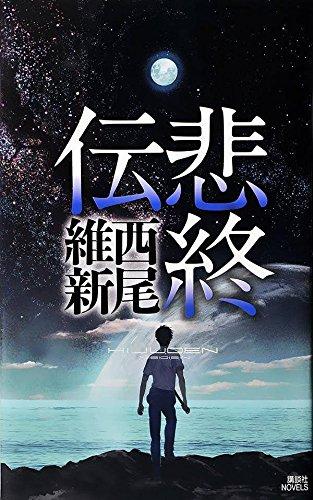 [画像:悲終伝 (講談社ノベルス)]