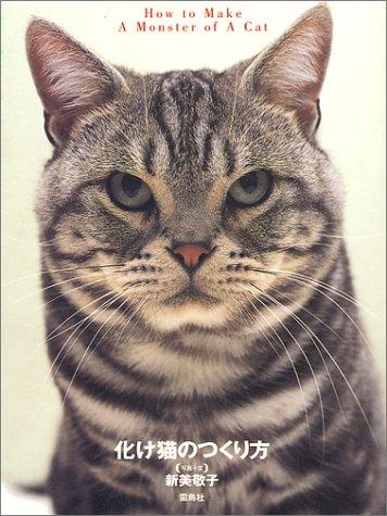 化け猫のつくり方の詳細を見る