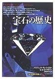 宝石の歴史 (「知の再発見」双書) 画像