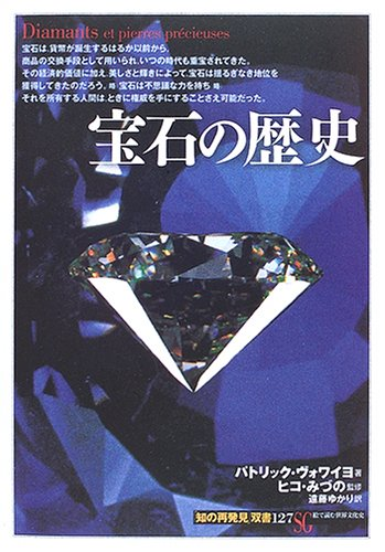 宝石の歴史 (「知の再発見」双書)