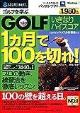 Golf いきなりハイスコア 1ヶ月で100を切れ!(スリムパッケージ版)