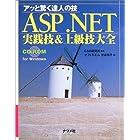 ASP.NET実践技&上級技大全―アッと驚く達人の技