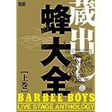 蔵出し・蜂大全 - BARBEE BOYS LIVE STAGE ANTHOLOGY - 上巻 [DVD]