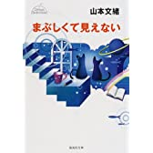 まぶしくて見えない (集英社文庫)