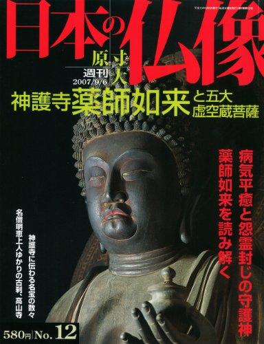 週刊 原寸大 日本の仏像 No.12 神護寺 薬師寺如来 と五大虚空蔵菩薩